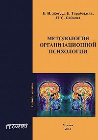Валерий Жог -Методология организационной психологии