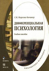 С. К. Нартова-Бочавер - Дифференциальная психология