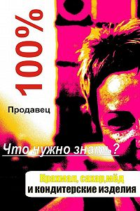Илья Мельников -Кондитерские изделия