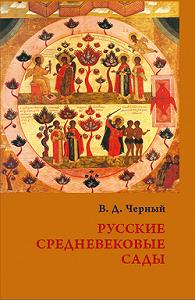 Валентин Дмитриевич Черный - Русские средневековые сады: опыт классификации