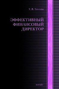 Тамара Теплова - Эффективный финансовый директор