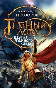 Александр Дмитриевич Прозоров -Клятва Темного Лорда