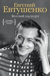 Евгений Евтушенко - Волчий паспорт