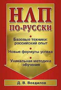 Дмитрий Воедилов -НЛП по-русски