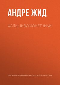 Андре Жид -Фальшивомонетчики