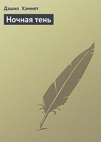Дэшил Хэммет -Ночная тень