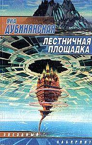 Яна Дубинянская - Лестничная площадка