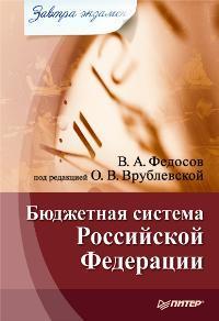 В. А. Федосов -Бюджетная система Российской Федерации