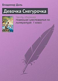 Владимир Даль -Девочка Снегурочка