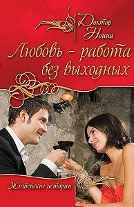 Доктор Нонна -Любовь – работа без выходных (сборник)