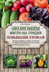 Ольга Городец -Экономим место на грядке. Повышаем урожай