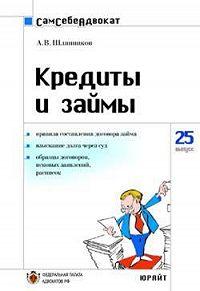 А. Шляпников -Кредиты и займы