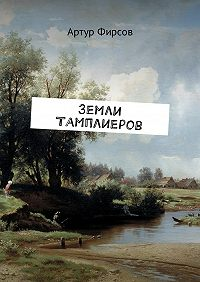 Артур Валентинович Фирсов -Земли тамплиеров