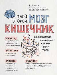 Божена Кропка -Твой второй мозг – кишечник. Книга-компас по невидимым связям нашего тела