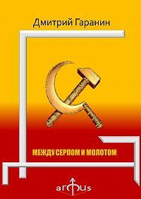 Дмитрий Гаранин -Между серпом и молотом. Ископаемые стихи (1978-89)