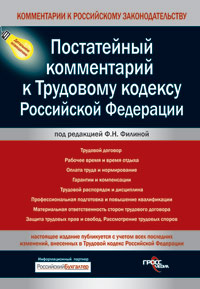 Фаина Филина - Постатейный комментарий к Трудовому кодексу РФ