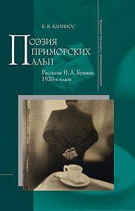 Е. Капинос -Поэзия Приморских Альп. Рассказы И.А. Бунина 1920-х годов