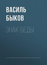 Василий Владимирович Быков -Знак беды