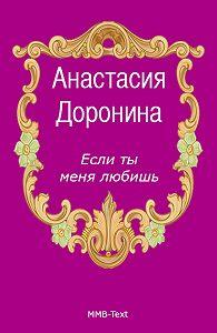 Анастасия  Доронина -Если ты меня любишь