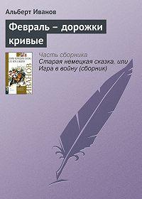 Альберт Иванов -Февраль – дорожки кривые