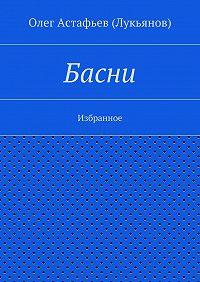 Олег Астафьев (Лукьянов) -Басни