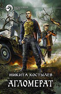 Никита Костылев - Агломерат