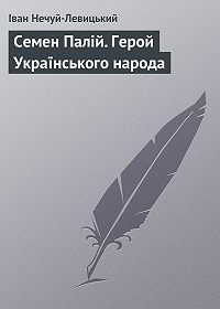 Іван Нечуй-Левицький - Семен Палій. Герой Українського народа