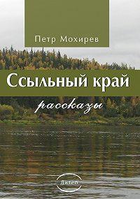 Петр Мохирев -Ссыльный край