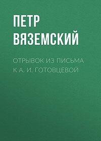 Петр Андреевич Вяземский -Отрывок из письма к А. И. Готовцевой