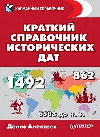 Денис Алексеев - Краткий справочник исторических дат
