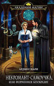 Ардмир Мари -Некромант-самоучка, или Форменное безобразие