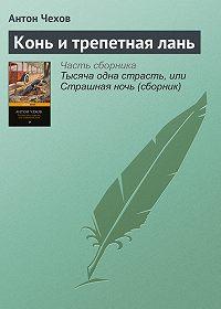 Антон Чехов -Конь и трепетная лань