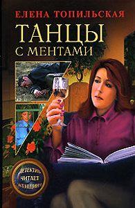 Елена Топильская -Танцы с ментами