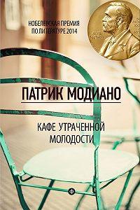 Патрик Модиано -Кафе утраченной молодости