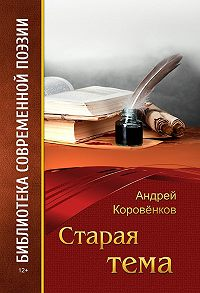 Андрей Коровёнков - Старая тема