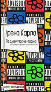 Ирена Карпа -Перламутрове порно