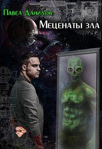 Павел Данилов -Меценаты зла
