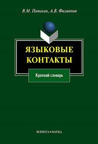 В. М. Панькин -Языковые контакты. Краткий словарь