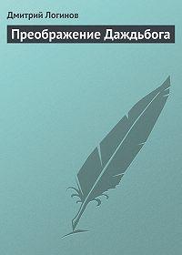 Дмитрий Логинов - Преображение Даждьбога
