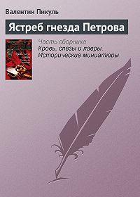 Валентин Пикуль -Ястреб гнезда Петрова