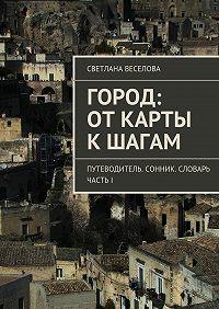 Светлана Веселова - Город: откарты кшагам