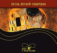 Ю. Никитенко -Песнь песней Соломона