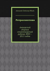 Alexandr Black - Ретроспектива