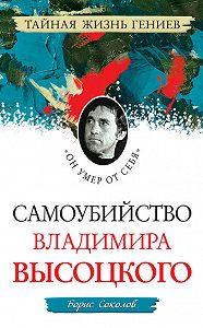 Борис Соколов -Самоубийство Владимира Высоцкого. «Он умер от себя»