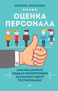 Марина Киселева -Оценка персонала