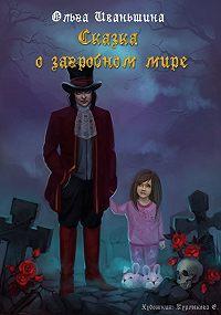 Ольга Иваньшина -Сказка о загробном мире
