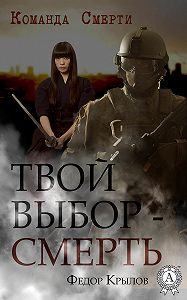 Федор Крылов -Твой выбор – смерть