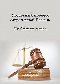 Коллектив Авторов -Уголовный процесс современной России