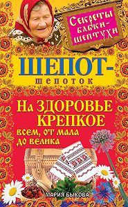 Мария Быкова -Шепот-шепоток на здоровье крепкое всем, от мала до велика