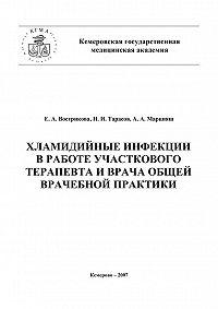 Евгения Вострикова -Хламидийные инфекции в практике участкового терапевта и врача общей врачебной практики